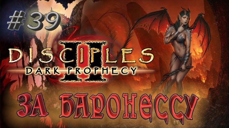 Прохождение Disciples 2 Dark prophecy За Баронессу серия 39 Зачистка по легионски