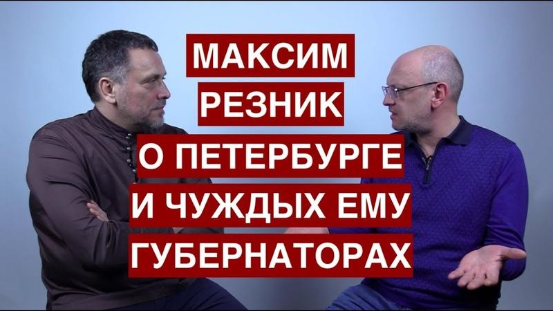Максим Резник о Петербурге и чуждых ему губернаторах