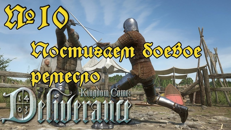 Kingdom Come Deliverance Прохождение Часть 10 Постигаем боевое ремесло