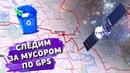 Закладка GPS-трекеров в московский мусор. Куда они попадут, куда вывозят ТКО с Москвы