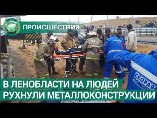 Обрушение металлоконструкций на людей в Ленобласти попало на видео. ФАН-ТВ