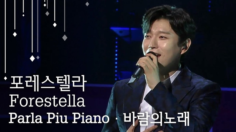 포레스텔라 - Parla Piu Piano (대부 OST), 바람의 노래 | KBS 열린음악회 1244회 (방영일 2019.05.19)