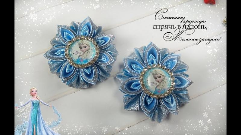 ❄СНЕЖИНКИ ВОЛШЕБСТВО ЭЛЬЗЫ❄ / НОВЫЙ ЛЕПЕСТОК❄ /ribbon snowflakes/Cold heart/NOSOVA MK