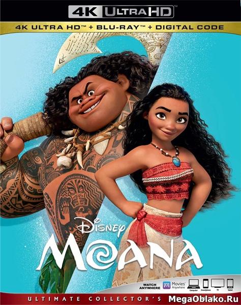 Моана / Moana (2016) | UltraHD 4K 2160p