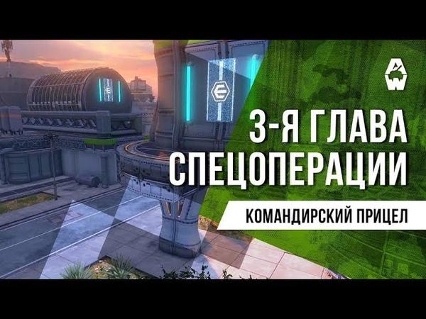 AW Проект Армата Командирский прицел 3 я глава спецоперации