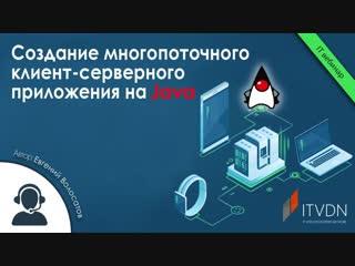 Создание многопоточного клиент-серверного приложения на Java
