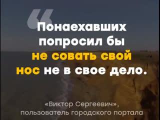 Севастополь Крым.Местные жители возмущены, но их мнение вряд ли на что-то повлияет