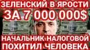 ЗЕЛЕНСКИЙ В ЯРОСТИ НАЧАЛЬНИК НАЛОГОВОЙ ПОХИТИЛ БИЗНЕСМЕНА ЗА 7000000$ НЕЗАКОННОЕ ОБОГАЩЕНИЕ РАДА