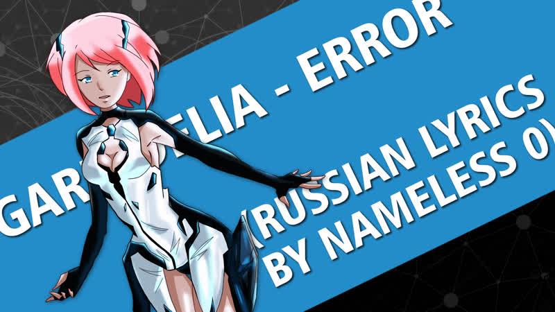 GARNiDELiA - Error | BEATLESS OP 1 | russian lyrics | [NAMELESS 0]