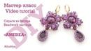 МК Серьги из бисера и Swarovski I Tutorial Long Beadwork Earrings I DIY