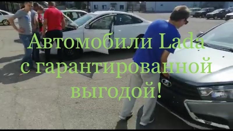 Обыденный день автосалона Купи Ладу Тольятти