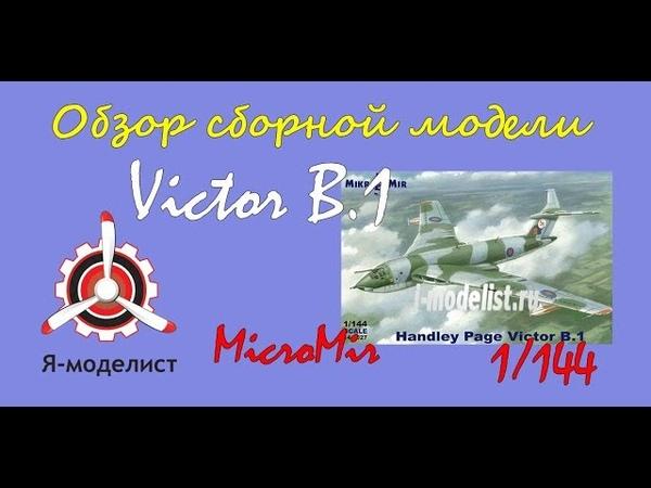 Обзор содержимого коробки сборной масштабной модели фирмы MicroMir: британский стратегический бомбардировщик Handley Page Victor B.1 в 1/144 масштабе. i-modelist.ru/goods/model/aviacija/1204/1207/54824.html