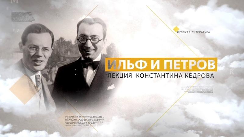 Ильф и Петров. Лекция Константина Кедрова