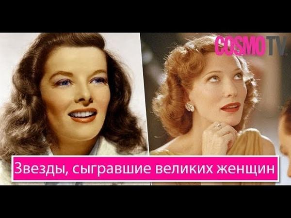 Cosmo TV: 19 великих женщин современности и звезды, сыгравшие их. Часть 2