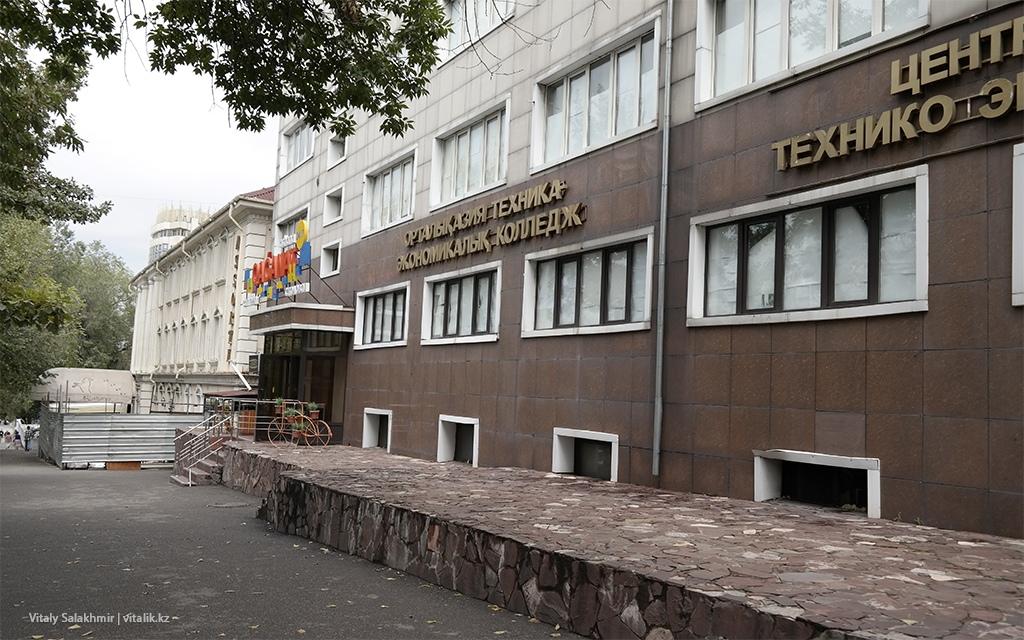 ЦАТЭК в Алматы, проспект Достык