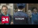 Лефортовский суд рассмотрит дело об аресте 24 украинских моряков Россия 24