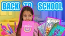 BACK TO SCHOOL 2019 Мои Покупки к Школе / Вики Шоу