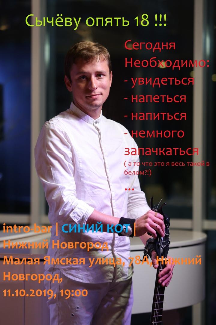 Афиша Сычёву опять 18