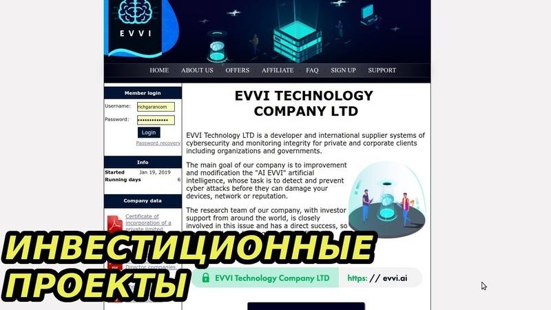 Новый Инвестиционный Проект Evvi Обзор 2019 Платит 4 3% в сутки Депозит на 30 дней