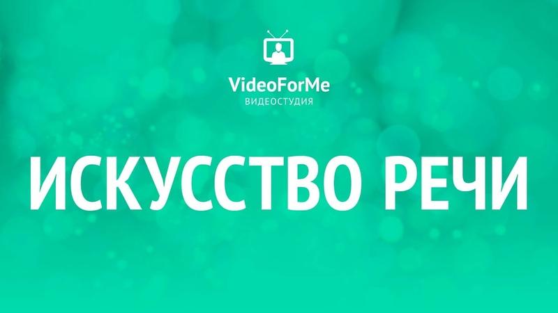 Паразиты в речи Искусство речи VideoForMe видео уроки