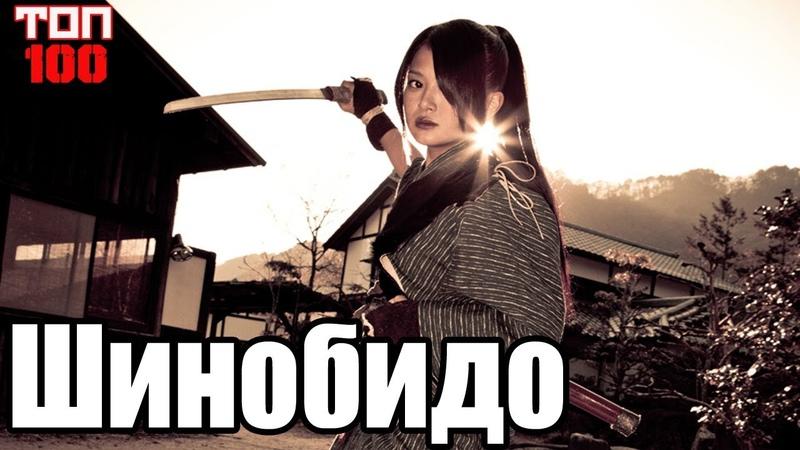 ШИНОБИДО / SHINOBIDO [2012].ТОП-100. Трейлер