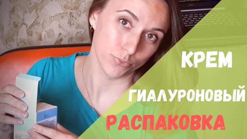 Гиалуроновый крем Elizavecca| РАСПАКОВКА