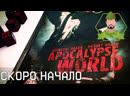 Apocalypse World ББНВиВнСШБШ - сессия 5