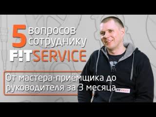 5 вопросов сотруднику f!t service