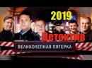 Великолепная пятерка 2019 9 10 12 серии