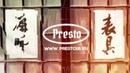 PRESTO ( пианино и рояль от TOYO HAMAMATSU