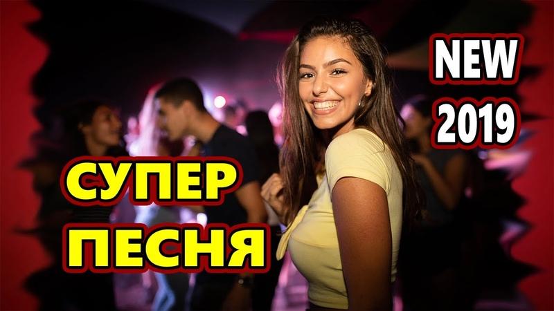 Обалденная Песня Послушайте Мы взорвем эту ночь! Виктор Анна Тартановы