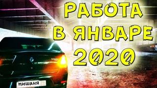 РАБОТА В ЯНДЕКС ТАКСИ В ЯНВАРЕ 2020 #Яндекс #Uber #Максим #Везёт #Такси #Калининград