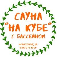 Логотип Сауна «НА КУБЕ» Казань