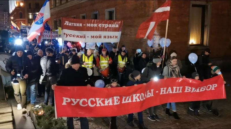 Флаги Латвии и России в центре Риги латвийцы собрались на марш в защиту русского