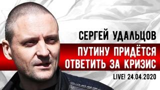 LIVE! Сергей Удальцов: Путину придется ответить за кризис.