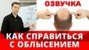 Лучшее средство для восстановления волос: СМОТРЕТЬ ОБЯЗАТЕЛЬНО!/Dr. Eric Berg DC на русском/Гвоб