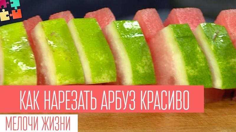 Как нарезать арбуз красиво. Мелочи жизни