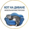 Перетяжка, изготовление мягкой мебели в Саратове
