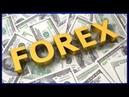Лучшая стратегия для торговли на Forex Форекс 2018. Заработок в интернете 2018