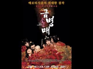 The forbidden legend. sex & chopsticks 2 (2009)