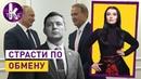 Обмен пленными с Россией зачем Зеленский отпустил Цемаха 83 Влог Армины