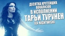 TARJA TURUNEN ex-Nightwish Десятка крутейших вокализов