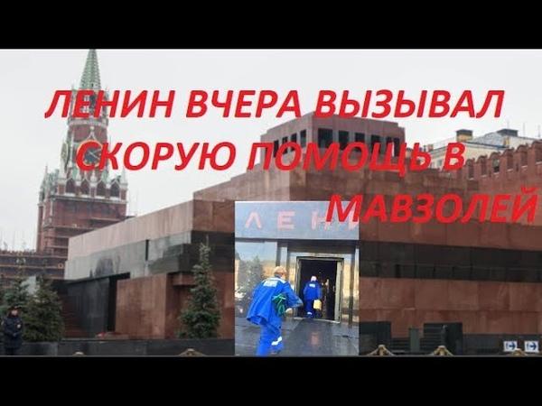 Ленин вчера Скорую в Мавзолей вызывал. № 857