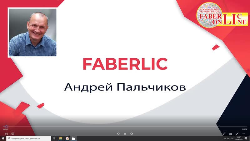 Формируем заказ Фаберлик (последнее обновление ЛК) - максимум выгоды!