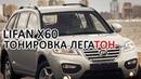 Автошторки для Lifan X60 от Легатон