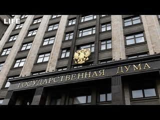 Госдума обсуждает законы о поддержке бизнеса и регионов
