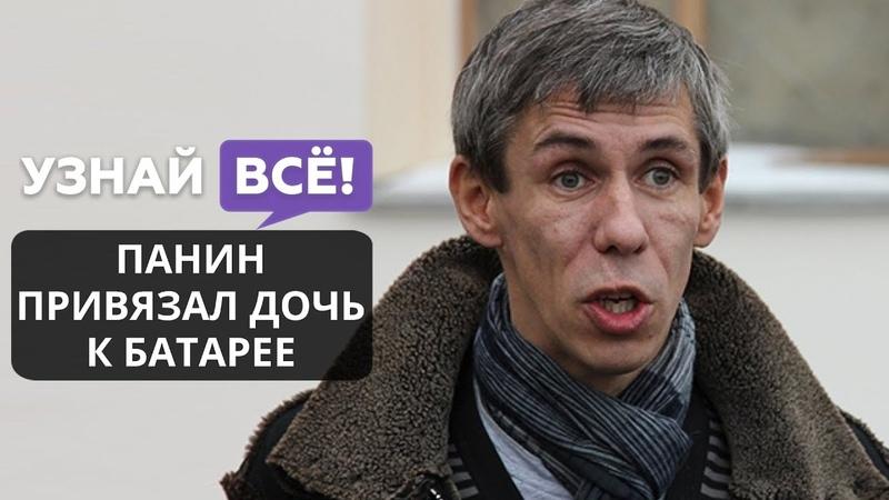 Алексей Панин привязал дочь к батарее из за беспорядка