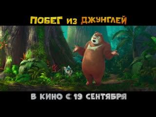 Побег из джунглей: с 19 сентября в кино