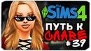 ДАША И БРЕЙН ПУТЬ К СЛАВЕ БЕЗУМНАЯ ВЕЧЕРИНКА БЛОГЕРОВ The Sims 4