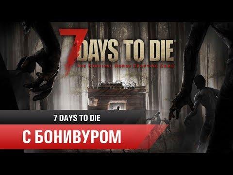 ⌛Первая кровавая луна | Знакомство с 7 days to die [3]